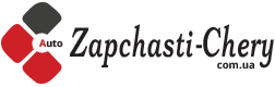 Запчасти Джили МК Кросс Чаплинка - магазин предлагает купить для ремонта